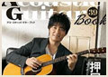 Acoustic Guitar World 39